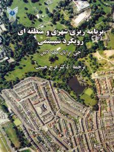 برنامه ریزی شهری و منطقه ای رویکرد سیستمی مک لالین