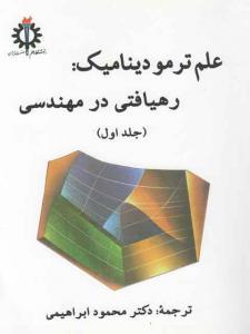 علم ترمودینامیک رهیافتی در مهندسی جلد اول سنجل