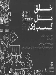 خلق مدل کسب و کار الکساندر استروالدر