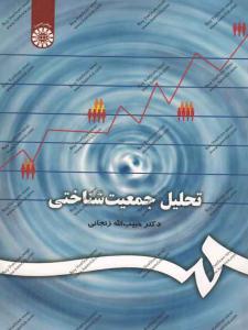 تحلیل جمعیت شناختی حبیب الله زنجانی