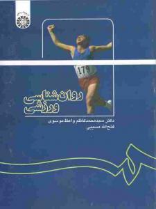 روان شناسی ورزشی واعظ موسوی