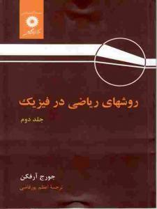 روشهای ریاضی در فیزیک جورج آرفکن پورقاضی جلد دوم