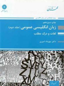 زبان انگلیسی عمومی جلد دوم مهرداد امیری پوران پژوهش