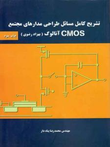 تشریح مدارهای مجتمع Cmos آنالوگ رضوی پناه دار