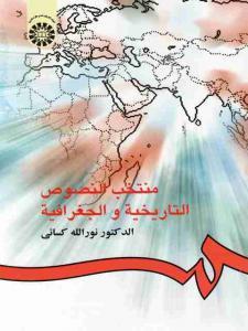 منتخب النصوص التاریخیه و الجغرافیه نورالله کسائی