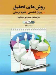 روش های تحقیق در روانشناسی و علوم تربیتی جلد اول بیابانگرد