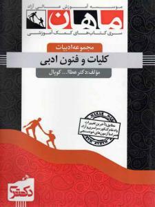 کلیات و فنون ادبی دکتری عطا الله کوپال