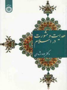 هدایت و مشورت در اسلام جواد اژه ای