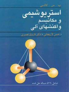 استریوشیمی و مکانیسم واکنشهای آلی حسن لاریجانی