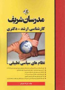 نظام های سیاسی تطبیقی کارشناسی ارشد مدرسان شریف