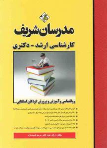 روانشناسی و آموزش و پرورش کودکان استثایی