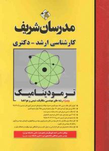 ترمودینامیک ویژه مهندسی مکانیک شیمی وهوا فضا مدرسان شریف
