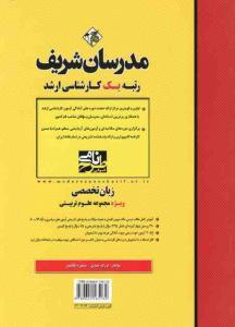 زبان تخصصی علوم تربیتی فرزانه جباری و طالبیان مدرسان شریف