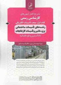کارشناسی رسمی دادگستری تاسیسات الکتریکی عرب صادق نوآور