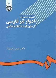 ادبیات معاصر نثر فارسی از مشروطیت نا انقلاب اسلامی هرمز رحیمیان