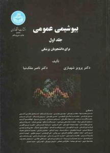 بیوشیمی عمومی جلد اول و دوم شهبازی و ملک نیا دانشگاه تهران