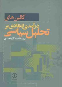درآمدی انتقادی بر تحلیل سیاسی گل محمدی نشرنی