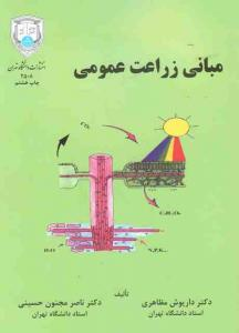 مبانی زراعت عمومی مظاهری نشر دانشگاه تهران
