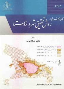 کاربرد جغرافیا در روش تحقیق شهر و روستا یداله فرید