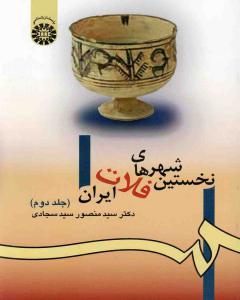 نخستین شهرهای فلات ایران جد دوم سید سجادی