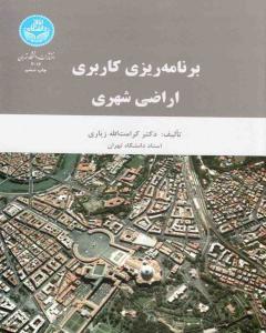 برنامه ریزی کاربردی اراضی شهری کرامت الله زیاری