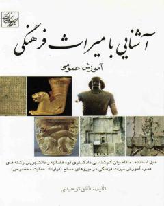 آشنایی با میراث فرهنگی فائق توحیدی
