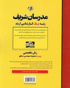 زبان تخصصی مهندسی صنایع مدرسان شریف