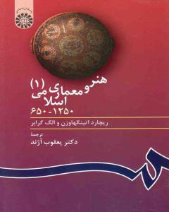 هنرمعماری اسلامی 1 اتینگهاوزن ترجمه یعقوب آژند