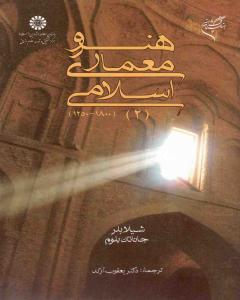 هنر معماری اسلامی 2 شیلابلر ترجمه یعقوب آژند