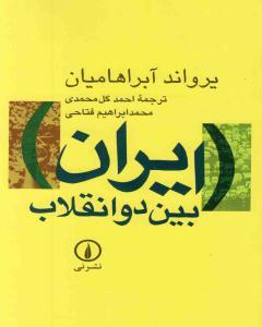 ایران بین دو انقلاب یروان آبراهامیان ترجمه گل محمدی