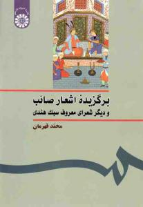 برگزیده اشعار صائب محمد قهرمان نشر سمت