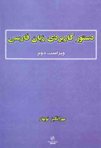 دستور تاریخی کاربردی زبان فارسی مهرانگیز نوبهار نشر رهنما