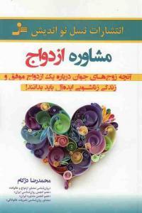 مشاوره ازدواج محمدرضا دژکام نشر نسل نوآندیش