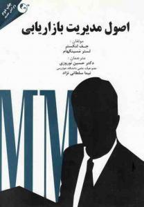 اصول مدیریت بازاریابی لنکستر ترجمه نوروزی و سلطانی نژاد