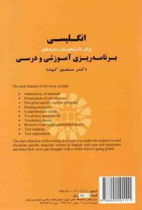 انگلیسی برای دانشجویان برنامه ریزی آموزشی و درسی منصور کوشا