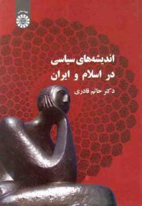 اندیشه های سیاسی دراسلام و ایران حاتم قادری نشر سمت