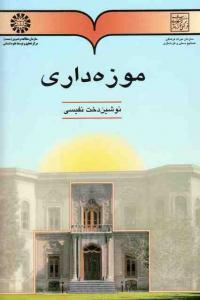 موزه داری نوشین دخت نفیسی نشر سمت
