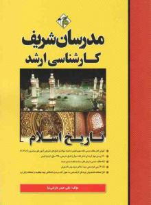 تاریخ اسلام علی حیدر دارایی نیا مدرسان شریف