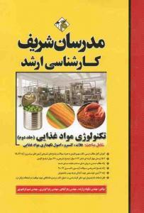 تکنولوژی مواد غذایی جلد دوم شکوفه برازنده مدرسان شریف