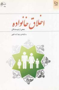 اخلاق خانواده جمعی از نویسندگان نشر معارف