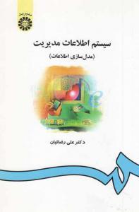 سیستم اطلاعات مدیریت مدل سازی اطلاعات علی رضائیان
