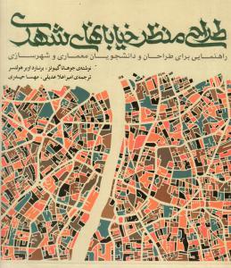 طراحی منظر خیابانهای شهری گیبونز ترجمه عدیلی
