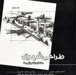 طراحی شهری مفاهیم و کروکی ها صدیق نشر سروش دانش