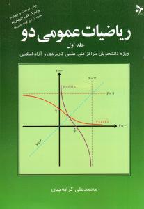 ریاضیات عمومی دو 2 جلد اول محمدعلی کرایه چیان