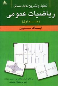 تحلیل و تشریح ریاضیبات عمومی جلد اول مارون نشرامید انقلاب