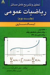تحلیل و تشریح ریاضیات عمومی جلد دوم مارون نشرامید انقلاب