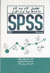 تحلیل گام به گام داده ها با نرم افزار 24 SPSS محمد وفایی