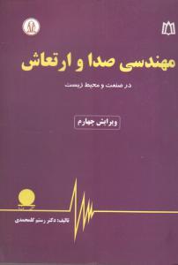 مهندسی صدا و ارتعاش رستم گلمحمدی