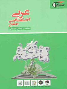 عربی اختصاصی جامع مشاوران