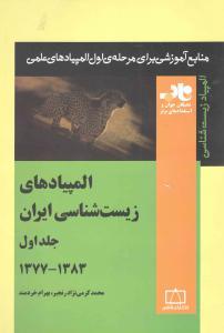 المپیاد های زیست شناسی ایران جلد اول فاطمی